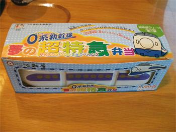 0系新幹線弁当箱