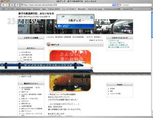 0系新幹線ブログパーツ