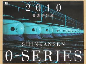 0系新幹線カレンダー 表紙