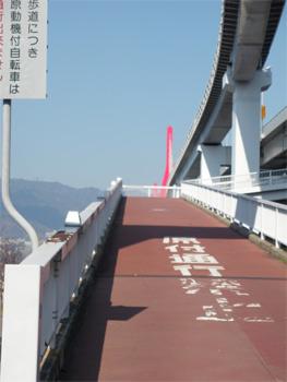 六甲大橋 入り口