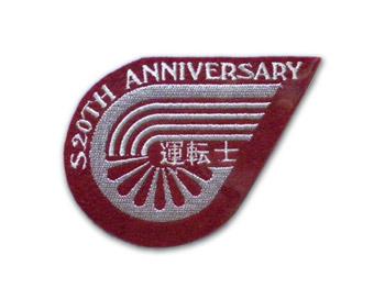 新幹線20周年ワッペン