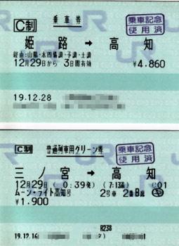 ムーンライト高知の切符