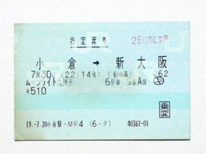 ムーンライト九州きっぷ