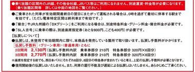 西日本パス パンフ注意